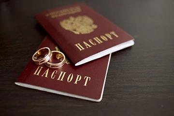 заключаем брак