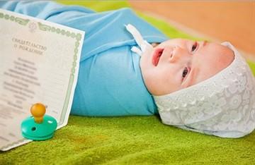 Госпошлина на свидетельство о рождении ребенка 2020 в ангарске