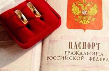 Как в паспорте сделать отметку о регистрации брака