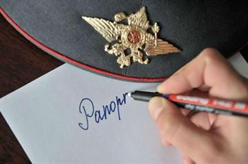 Образец заявления на увольнение из полиции